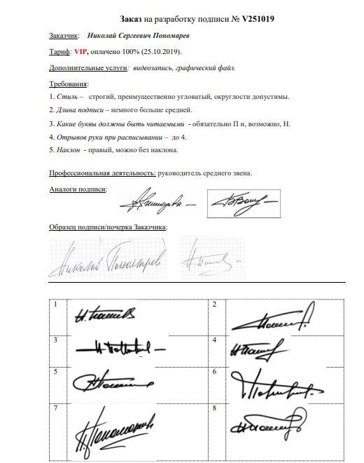 Разработка личной подписи онлайн Хабаровск