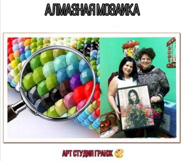 Заказать алмазную мозаику по фото с доставкой в Хабаровске